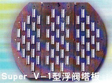 sv1浮阀塔板